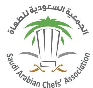 الجمعية السعودية للطهاة